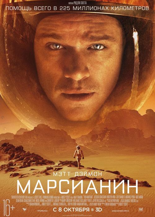 Фильм: Марсианин, 2015