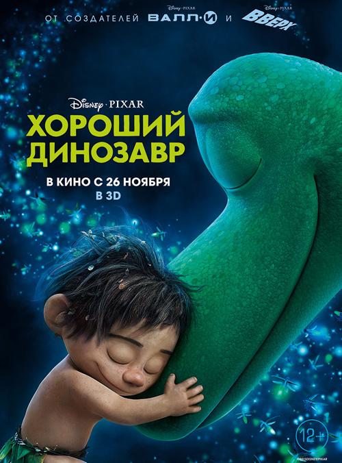 Фильм: Хороший динозавр, 2015