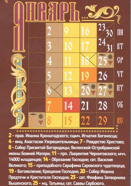 Православный календарь на январь 2017 года.