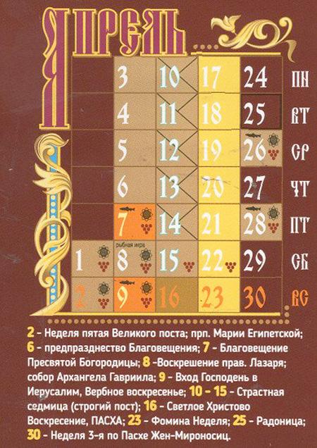 Православный календарь на апрель 2017 года.