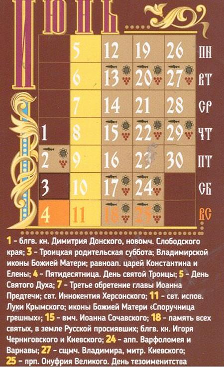 Православный календарь на июнь 2017 года.