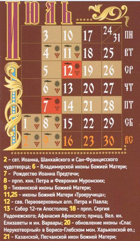 Православный календарь на июль 2017 года.