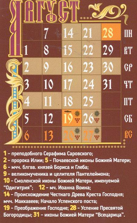 Православный календарь на август 2017 года.