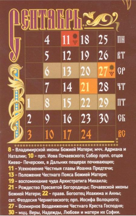 Православный календарь на сентябрь 2017 года.