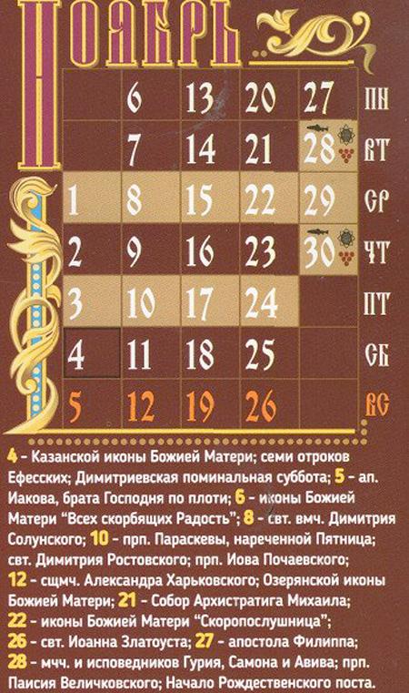 Православный календарь на ноябрь 2017 года.