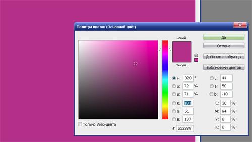 Фанданго – один из первых оттенков цвета фуксии.