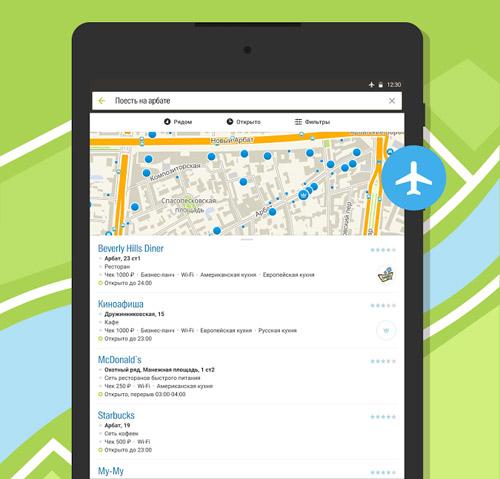 Навигатор для Android 2GIS: фирмы, карты и навигатор.