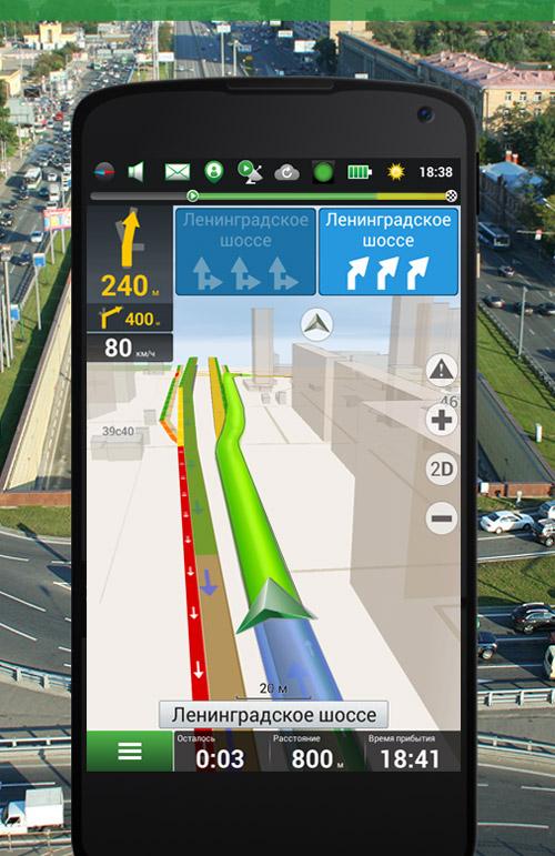 GPS-ГЛОНАСС навигатор для Android Navitel Navigator GPS & Maps.