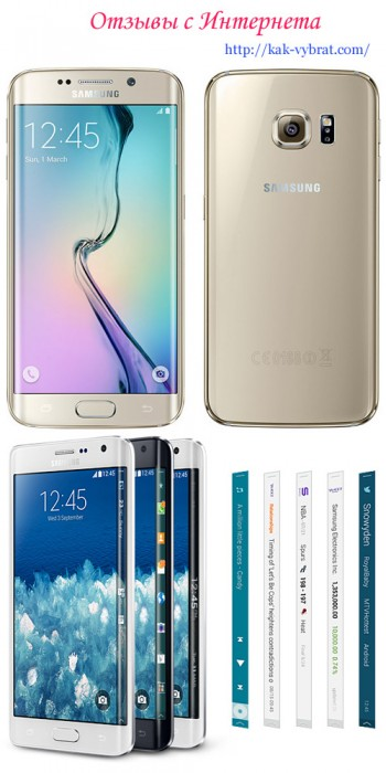 Отзывы о Samsung Galaxy S6 Edge