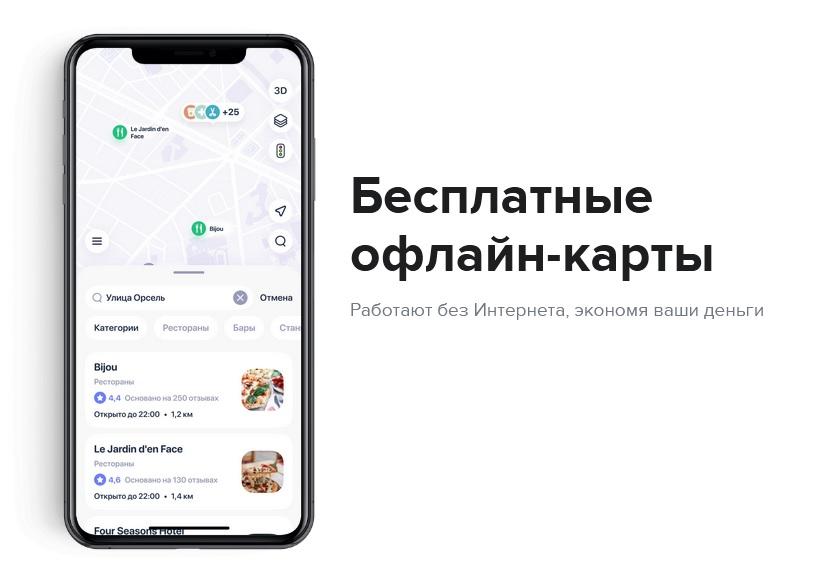 MAPS.ME - приложение с офлайн картами для Android