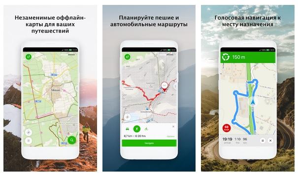 Windy Maps - приложение с офлайн картами для навигации в Android