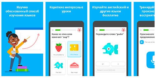Duolingo – лучшее приложение для изучения английского языка 2021 года