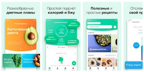 Lifesum – лучшее приложение для похудения 2021 года