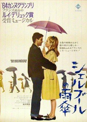 Японский постер «Шербургские зонтики» (1963) с участием Катрин Денёв в роли Женевьевы Эмери, которая работает продавщицей в одноименном магазине.