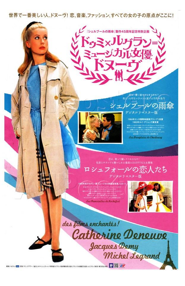 Еще один японский постер. Он информирует о самой главной награде фильма: «Золотой пальмовой ветви» Каннского кинофестиваля 1964 года.