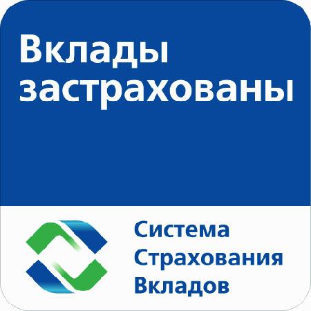 Система страхования вкладов России страхует каждый банковский вклад автоматически.