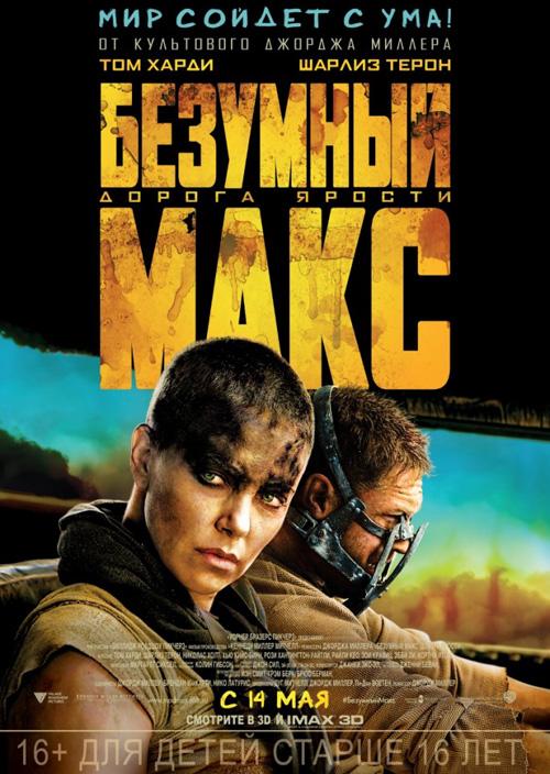 Фильм «Безумный Макс: Дорога ярости» занимает второе место в списке лучших фильмов 2015 года