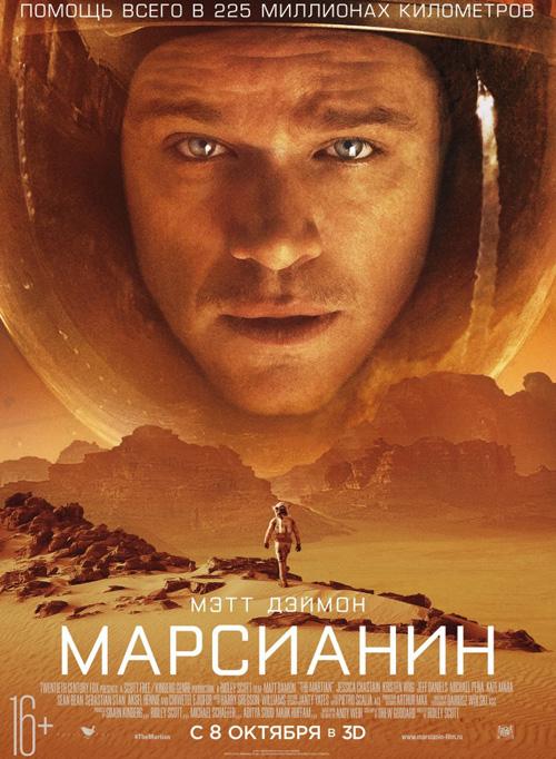 Фильм «Марсианин» занял третье почетное место в рейтинге лучших фильмов 2015 года