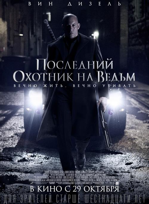 Фильм: Последний охотник на ведьм, 2015