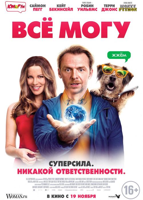Фильм: Все могу, 2015