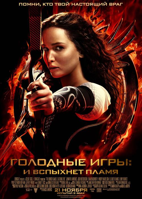Фильм: Голодные игры: И вспыхнет пламя, 2013