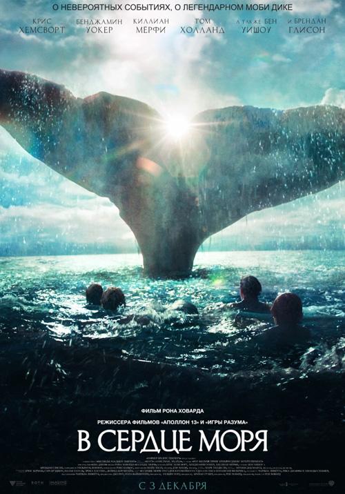 Фильм: В сердце моря, 2015