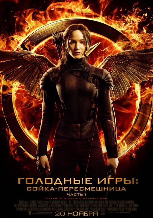 Фильм: Голодные игры: Сойка-пересмешница. Часть 1, 2014