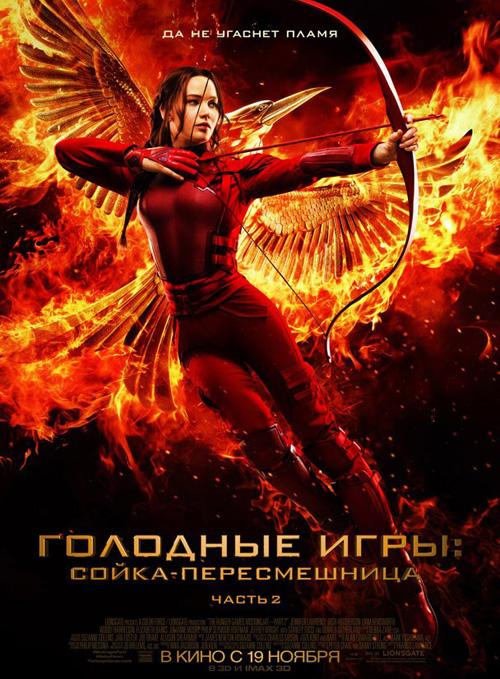 Фильм: Голодные игры: Сойка-пересмешница. Часть 2, 2015