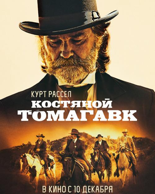 Фильм: Костяной томагавк, 2015