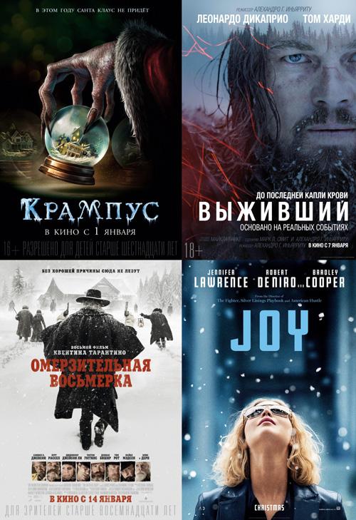 Начало 2016 года подарит очень шикарные фильмы