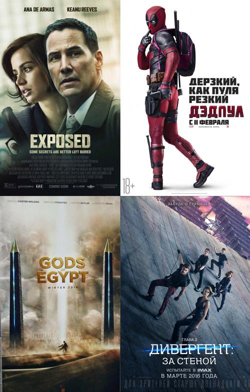 Весна 2016 принесет не менее ожидаемые кинокартины