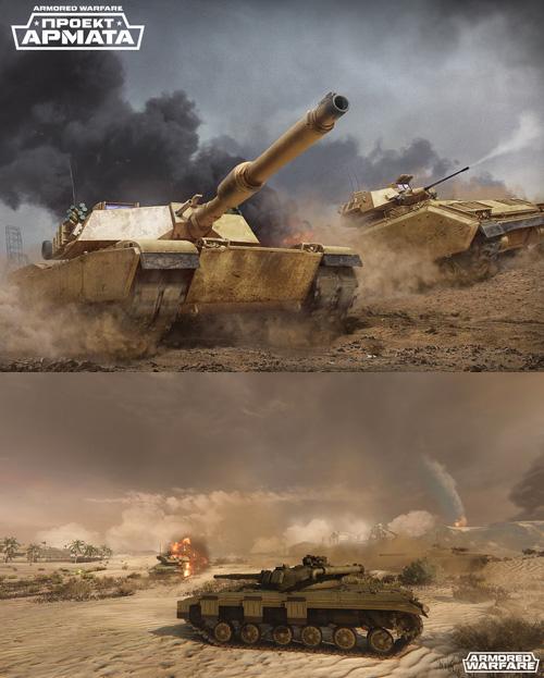 Скачать игру Armored Warfare: Проект Армата просто и бесплатно