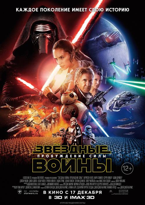 Фильм: Звездные войны: Пробуждение силы, 2015