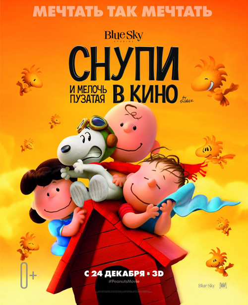 Фильм: Снупи и мелочь пузатая в кино, 2015