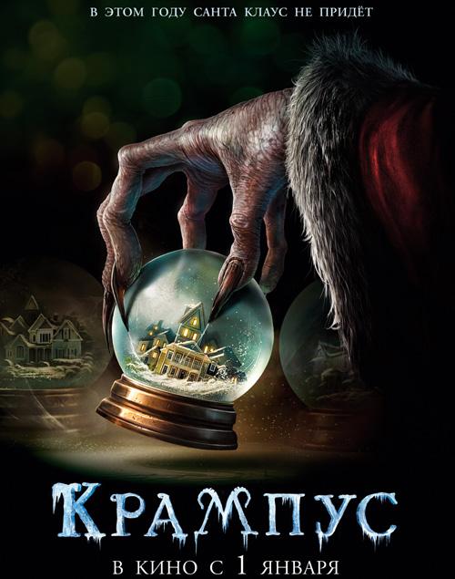 Фильм: Крампус, 2015