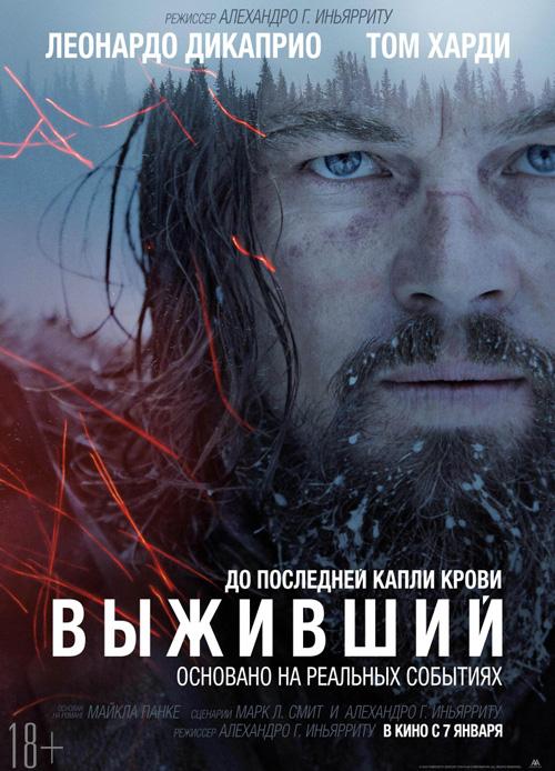 Фильм: Выживший, 2015