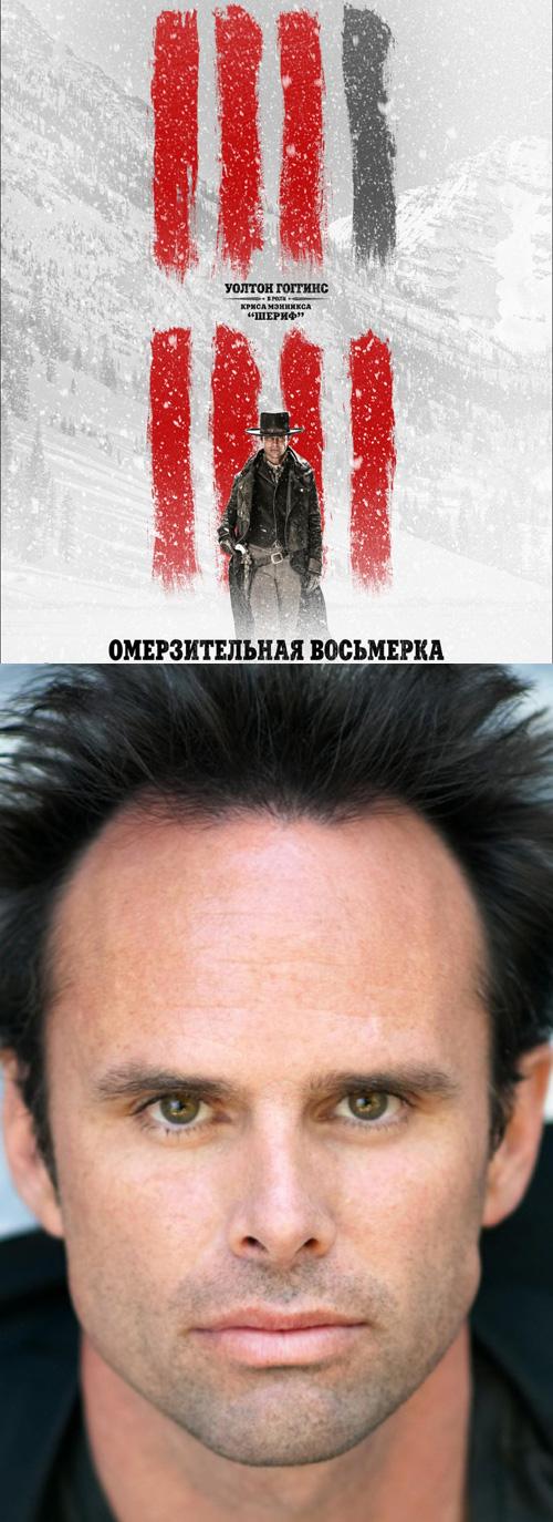 Роль Криса Мэнникса, «Шериф» – актер Уолтон Гоггинс