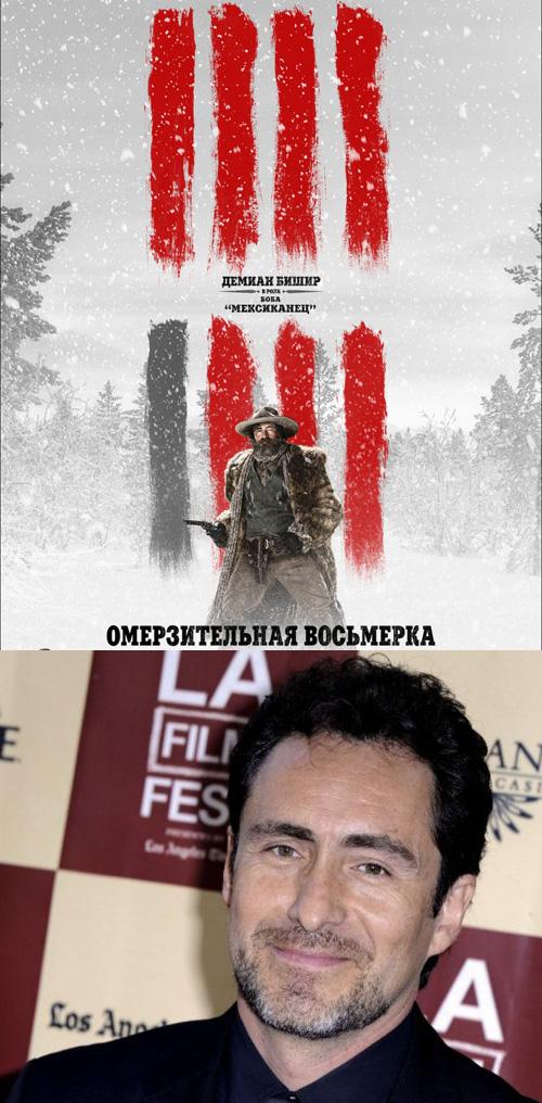 Роль Боба, «Мексиканец» – актер Демиан Бишир
