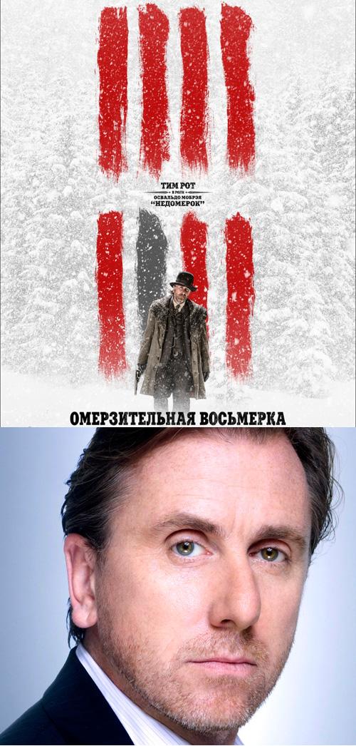 Роль Освальдо Мобрея, «Недомерок» – актер Тим Рот