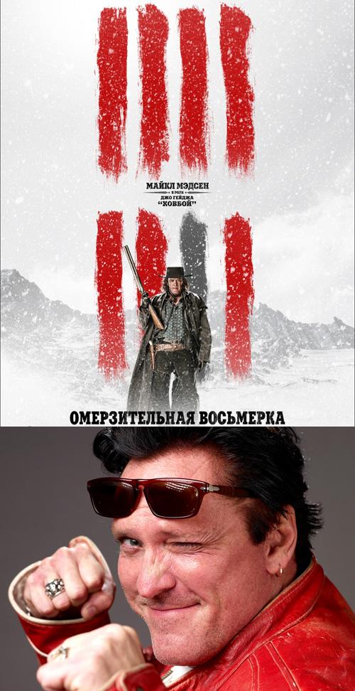 Роль Джо Гейджа, «Ковбой» – актер Майкл Мэдсен