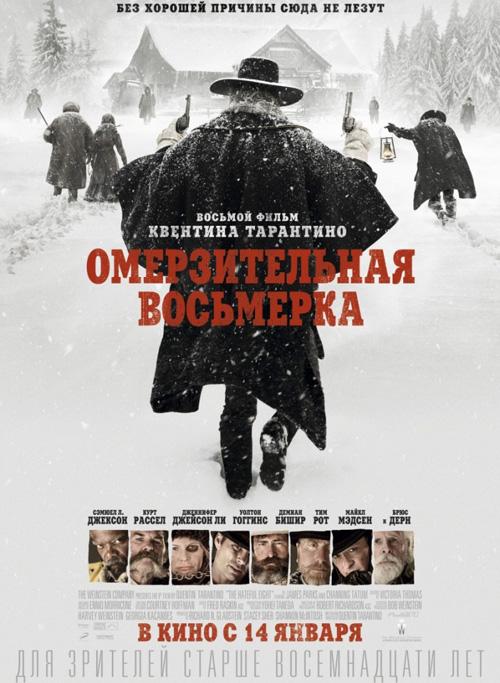Фильм: Омерзительная восьмерка, 2015