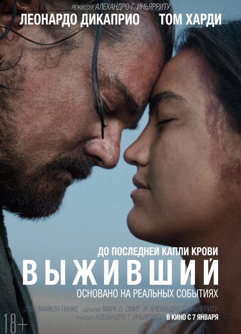 Фильм «Выживший» - один из лучших фильмов 2016 и его давно уже можно посмотреть