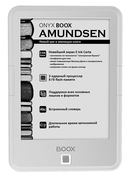 Ридер ONYX BOOX Amundsen.