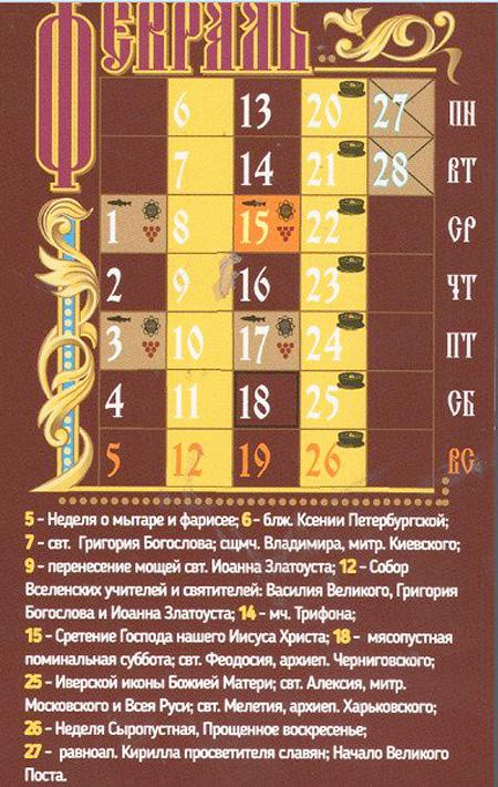 Православный календарь на февраль 2017 года.
