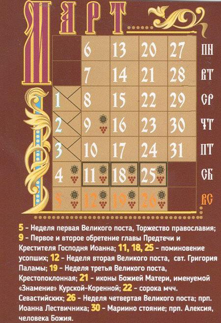Православный календарь на март 2017 года.