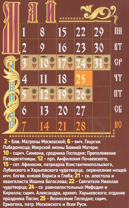 Православный календарь на май 2017 года.