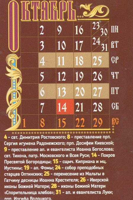 Православный календарь на октябрь 2017 года.