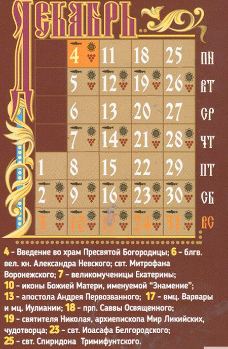 Православный календарь на декабрь 2017 года.