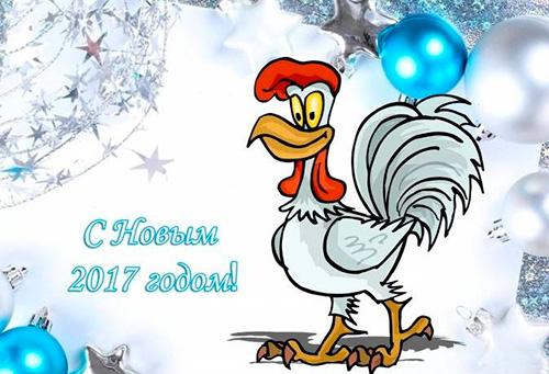 Поздравление с новым годом петуха 2017 с картинками