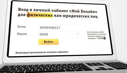 Регистрация и вход в личный кабинет Билайн только через официальный сайт.